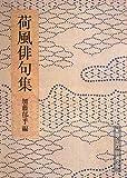 荷風俳句集 (岩波文庫)