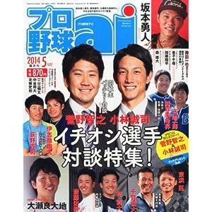 プロ野球 ai (アイ) 2014年 05月号 [雑誌]