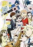 電撃4コマ コレクション 家族ゲーム (10) (電撃コミックスEX)