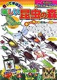 作って学ぼう!楽しい昆虫の森 (たのしいペーパークラフト)