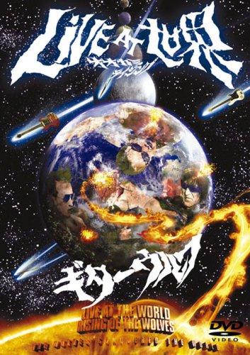 LIVE AT 世界→オオカミライジング [DVD]