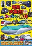 DVD付き 電車大集合! スーパー大百科