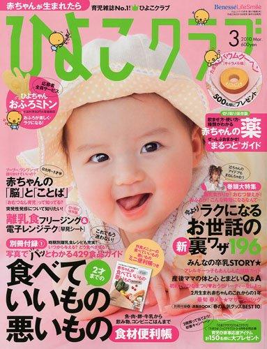 ひよこクラブ 2010年 03月号 [雑誌]