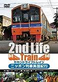Railroad - Second Life Train Nippon Ressha Ikoku Kiko Thai Hen [Japan DVD] BNDB-43