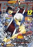 月刊 COMIC BLADE (コミックブレイド) 2007年 12月号 [雑誌]