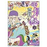 モノノ怪-海坊主- 上 (ゼノンコミックス)