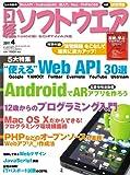 日経ソフトウエア 2011年 04月号 [雑誌] [雑誌] / 日経ソフトウエア (編集); 日経BP社 (刊)