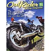 Out Rider (アウトライダー) Vol.50 2011年 10月号 [雑誌]