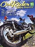 Out Rider (アウトライダー) Vol.50 2011年 10月号