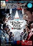DVD&ブルーレイでーた 2016年5月号 [雑誌]