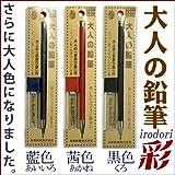 大人の鉛筆 彩 irodori B 芯削りセット(北星鉛筆) 藍色