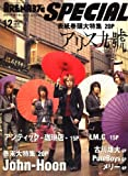 ARENA 37℃ SPECIAL (アリーナサーティーセブンスペシャル) 2008年 12月号 [雑誌]