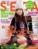 SEDA (セダ) 2008年 10月号 [雑誌]