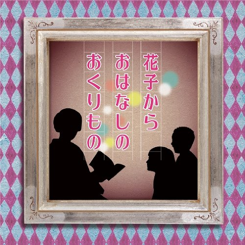 Hanako Muraoka - Hanako kara Ohanashi no Okurimono [Japan CD] UICZ-4301