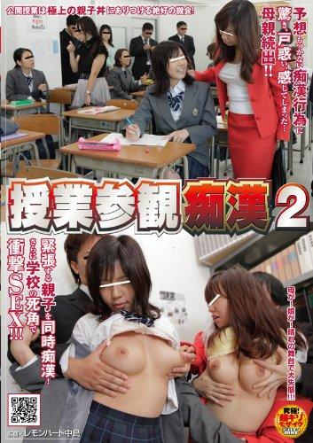 授業参観痴漢 2 [DVD]
