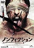 ノンフィクション [DVD]