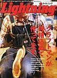 Lightning (ライトニング) 2013年 06月号 [雑誌]