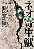萩尾望都「由良の門を」(ネオ寄生獣シリーズ)