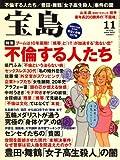 宝島 2008年 11月号 [雑誌]