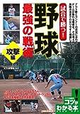 野球最強の戦術攻撃編 (コツがわかる本)