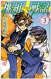 桃組プラス戦記 第3巻 (あすかコミックス)