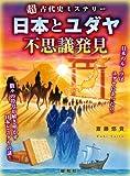 超古代史ミステリー 日本とユダヤ不思議発見