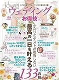 Amazon.co.jp【お得技シリーズ074】Happyウェディングお得技ベストセレクション (晋遊舎ムック)