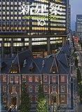 サムネイル:新建築、最新号(2009年10月号)