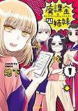 廃課金四姉妹 1<廃課金四姉妹> (コミックフラッパー)