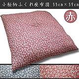 小桜柄が華やかなふっくらふくれ座布団 55cm×59cm 日本製 赤