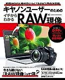 キヤノンユーザーのためのイチからわかるRAW現像 学研カメラムック