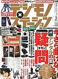 デジモノステーション 2011年 03月号 [雑誌]