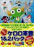 超劇場版ケロロ軍曹1&2パック [DVD]