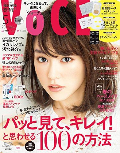 VoCE 2017年5月号 大きい表紙画像