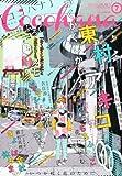 Cocohana (ココハナ) 2013年 07月号 [雑誌]