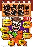 2011年版 過去問宅建塾(参)法令上の制限・その他の分野