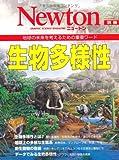 生物多様性―地球の未来を考えるための重要ワード (ニュートンムック Newton別冊)