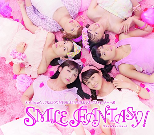 演劇女子部 S/mileage's JUKEBOX-MUSICAL『SMILE FANTASY!』