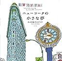 ニューヨークの小さな夢: 大人のぬりえブック