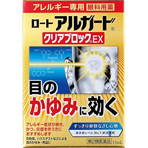 【第2類医薬品】ロートアルガードクリアブロックEXa 13mL