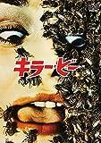キラー・ビー[DVD]