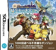 シドとチョコボの不思議なダンジョン 時忘れの迷宮DS+