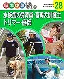 水族館の飼育員・盲導犬訓練士・トリマー・庭師: 動物や植物をあつかう仕事2 (職場体験完全ガイド)