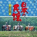 ザ・ベスト 日本の民謡 ~東日本編~