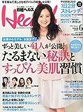 日経 Health (ヘルス)2015年6月号