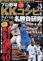 プロ野球 KKコンビとライバルたちの名勝負研究 (スコラムック)