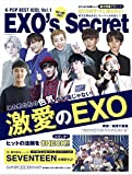 K-POP BEST IDOL Vol.1 EXO's Secret~We are one! (G-MOOK) -
