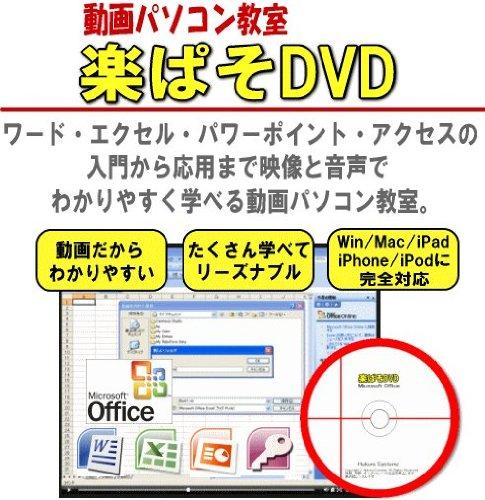 なんと4種類も動画で学べる!動画パソコン教室【楽ぱそDVD】オフィス2010