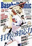 Baseball Clinic (ベースボール・クリニック) 2014年 03月号 [雑誌]