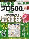 会社四季報プロ500 2013年春号 [雑誌]